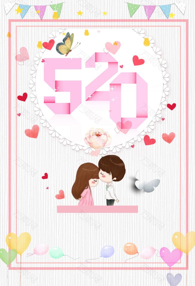 520白色情人节海报背景素材