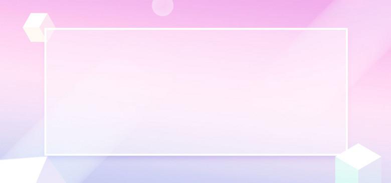 简约小清新粉色微立体背景