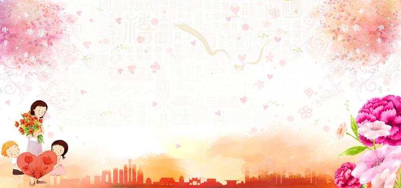 粉色系简约小清新卡通母亲节感恩节感谢背景