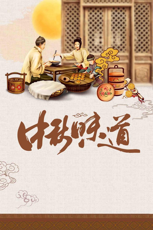中国风中华味道中秋节月饼促销广告设计
