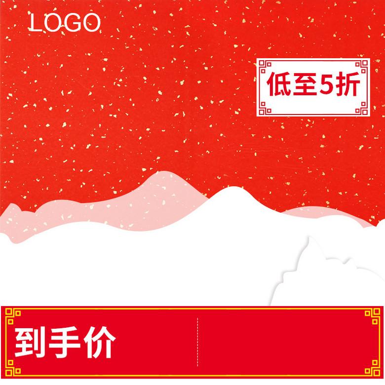 淘宝红色喜庆雪花PSD主图背景素材
