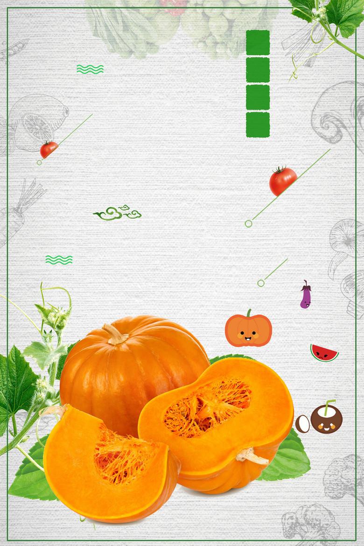 新鲜营养绿色南瓜