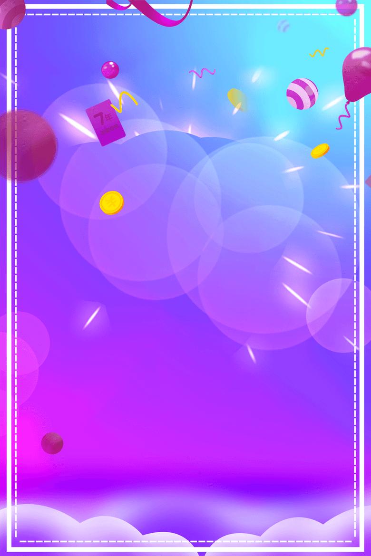 618年中大促618紫色背景气球红包绸带