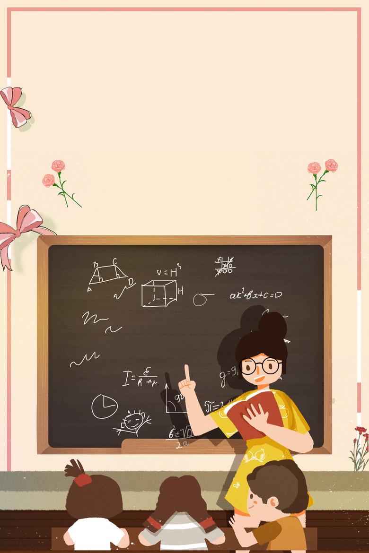 简约老师您辛苦了教师节海报背景