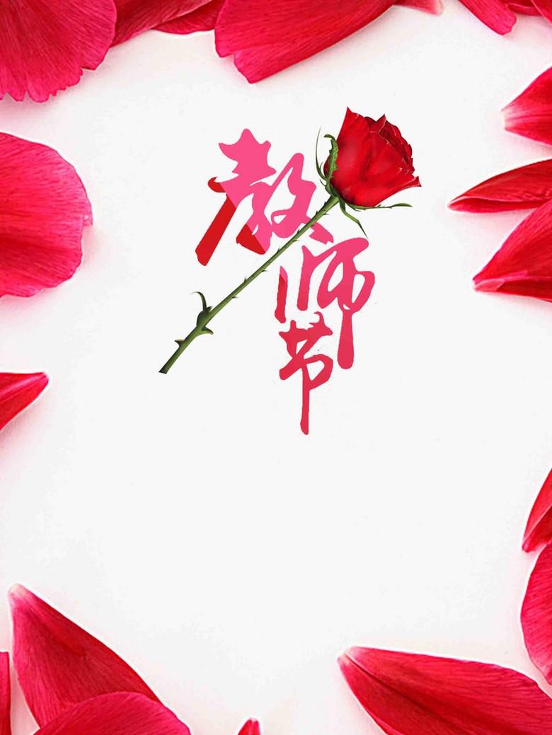 感恩教师节鲜花店促销活动