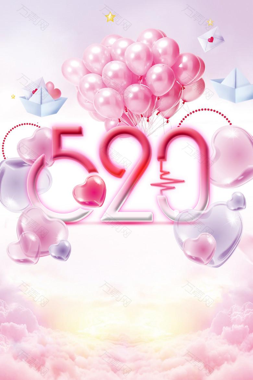 粉色清新520情人节海报