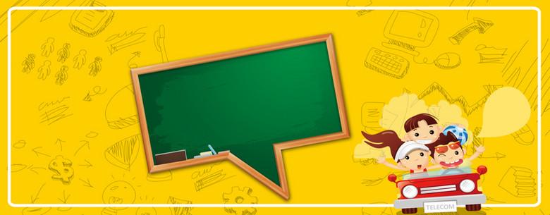 驾校考试卡通几何黄色banner