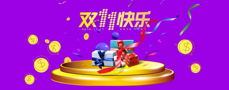 2016淘宝天猫双十一紫色促销背景