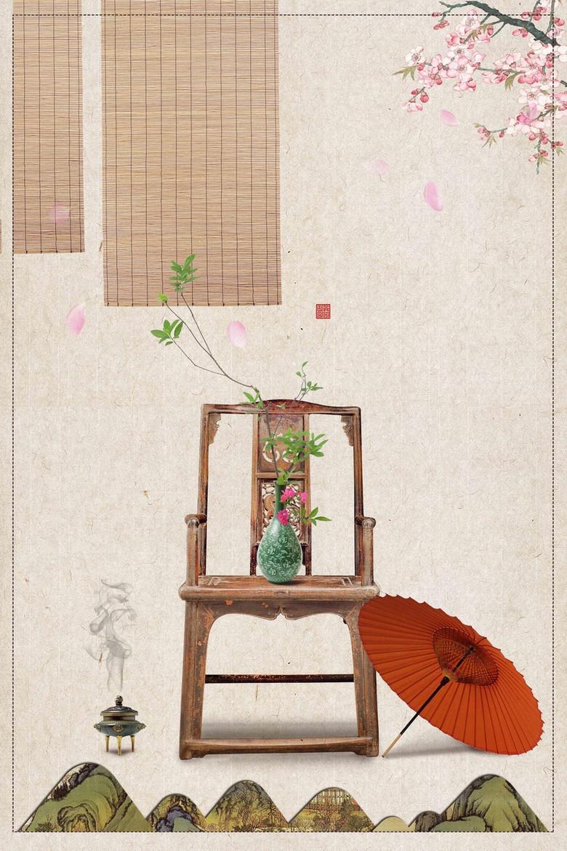 中国风中式家具海报背景模板