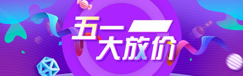 五一大放价蓝紫炫酷全屏海报设计