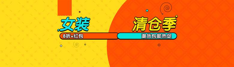 女装扁平双色淘宝海报banner
