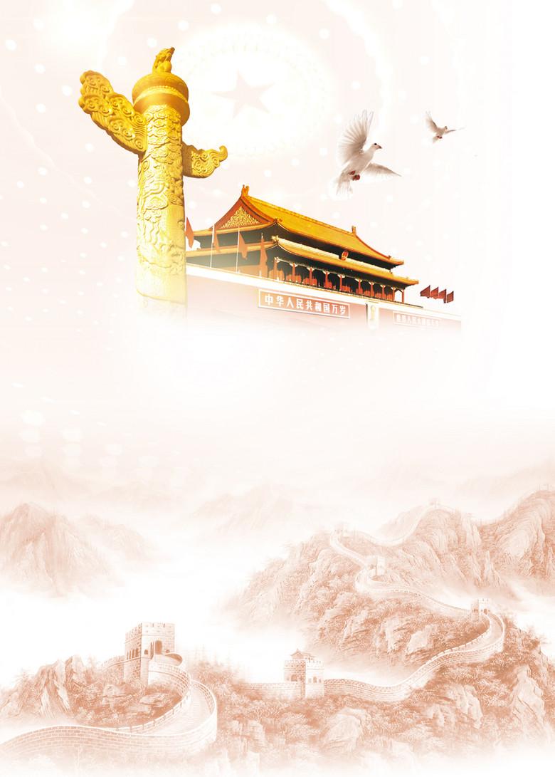 天安门与长城背景