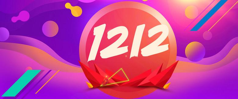 双12广告banner