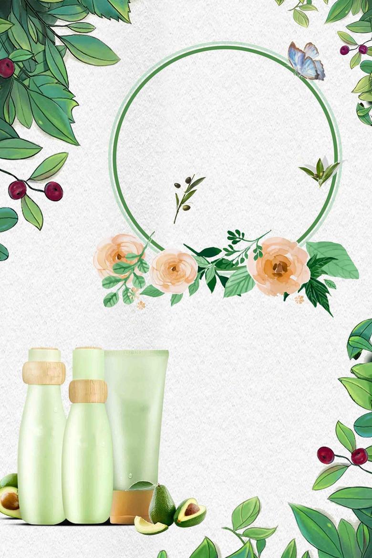 清新夏日促销化妆品海报设计背景模板