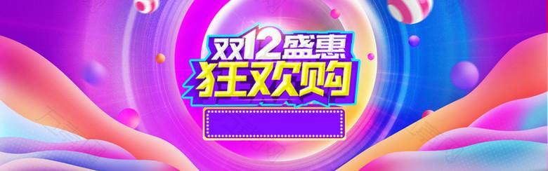 炫彩双12年终盛典促销海报