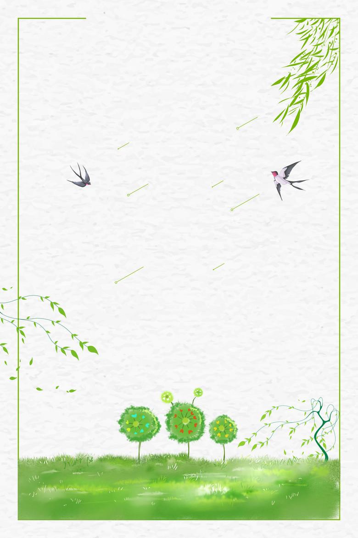 简约小清新春天海报