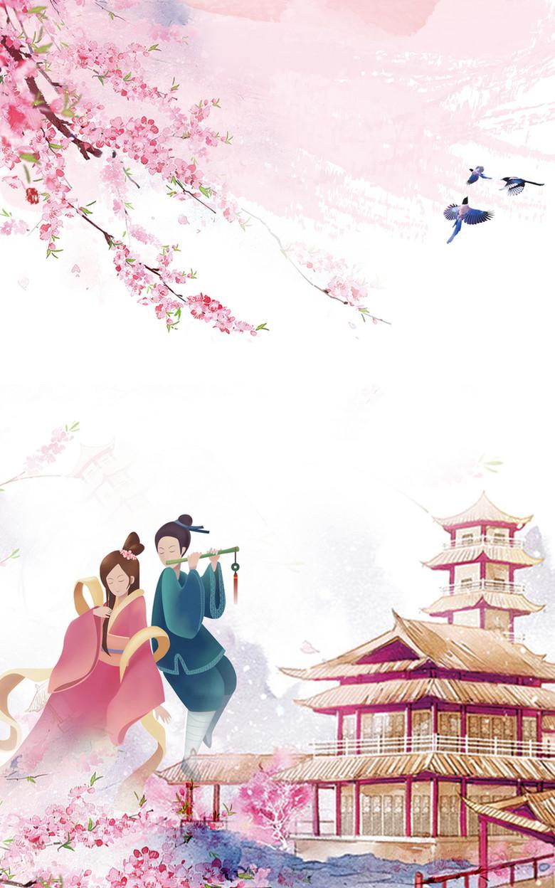 粉色浪漫唯美桃花古风七夕节海报背景素材