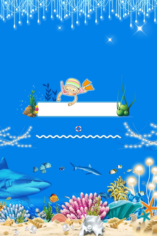 海底世界海报背景
