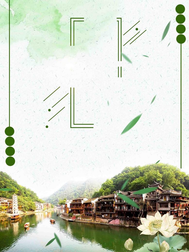 绿色简约凤凰古城旅游美景旅行社旅游