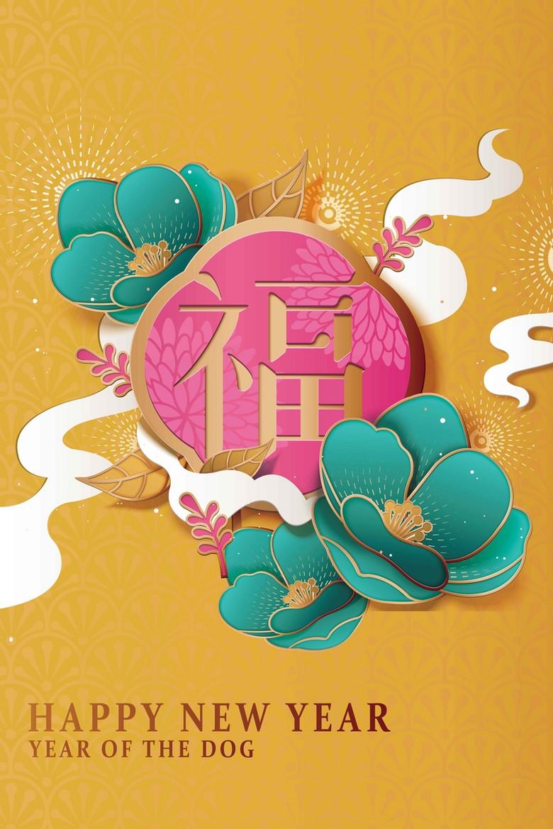 新年春节黄色3D立体新式简约背景