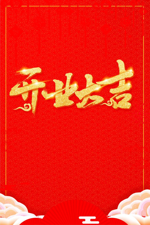 红色中国风喜庆促销开业大吉海报