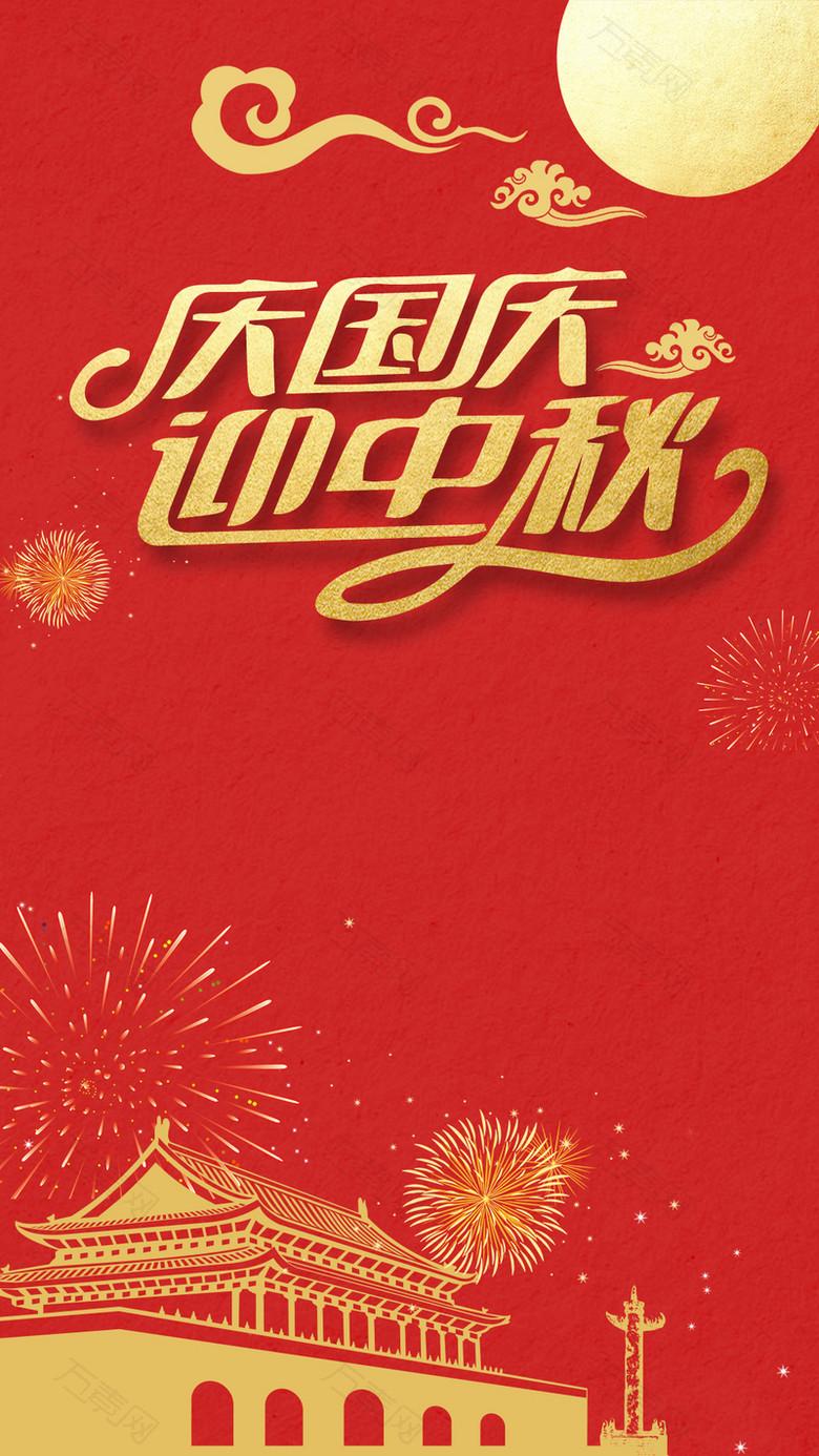 红色传统中秋国庆双节H5