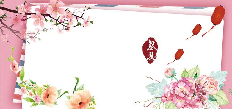教师节粉色感恩老师花朵春夏banner