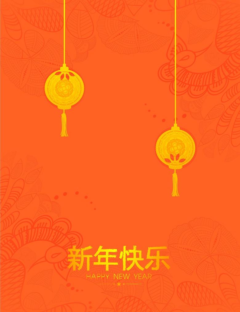 矢量橙色扁平化灯笼新年庆祝背景