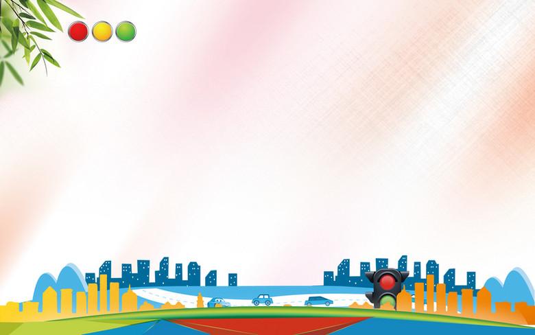 城市彩色几何剪影遵守交规宣传海报背景素材