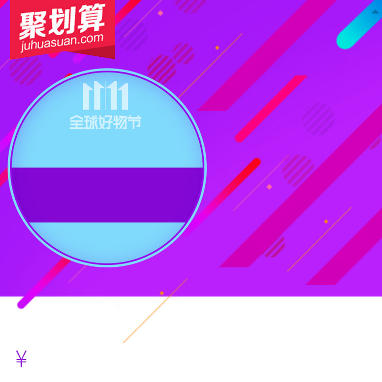 京东好物节11.11双十一主图