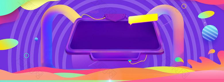 天猫促销季狂欢几何紫色banner
