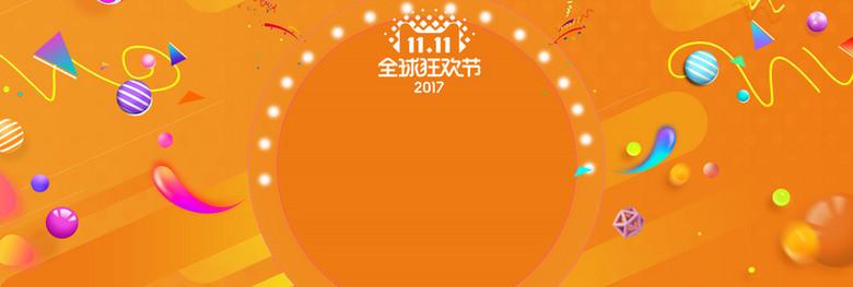 橘黄双十一双11促销淘宝banner