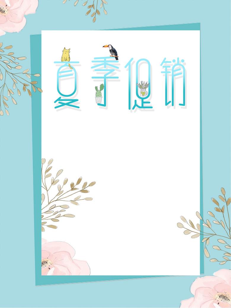 蓝色插画花卉夏季促销海报背景