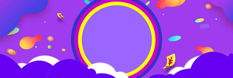 天猫双十一大促多彩元素紫色banner