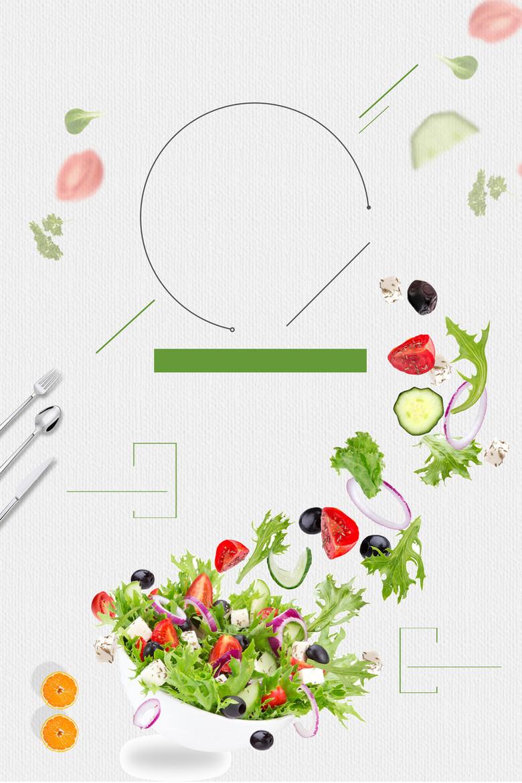 简约时尚创意水果蔬菜沙拉海报背景
