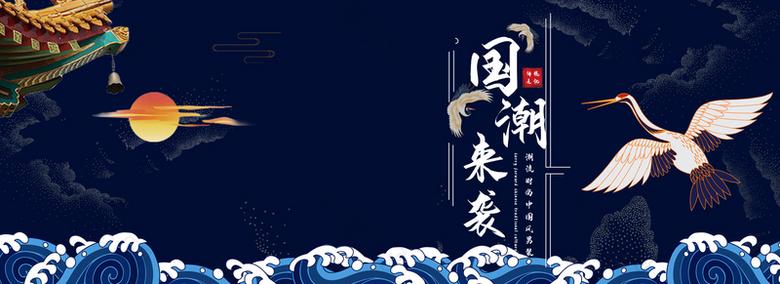 国潮中国风仙鹤海报