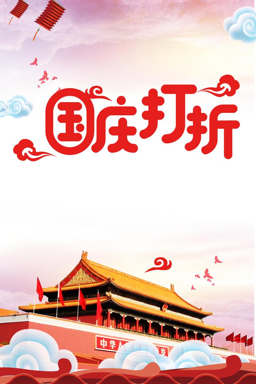 迎中秋庆国庆海报背景素材
