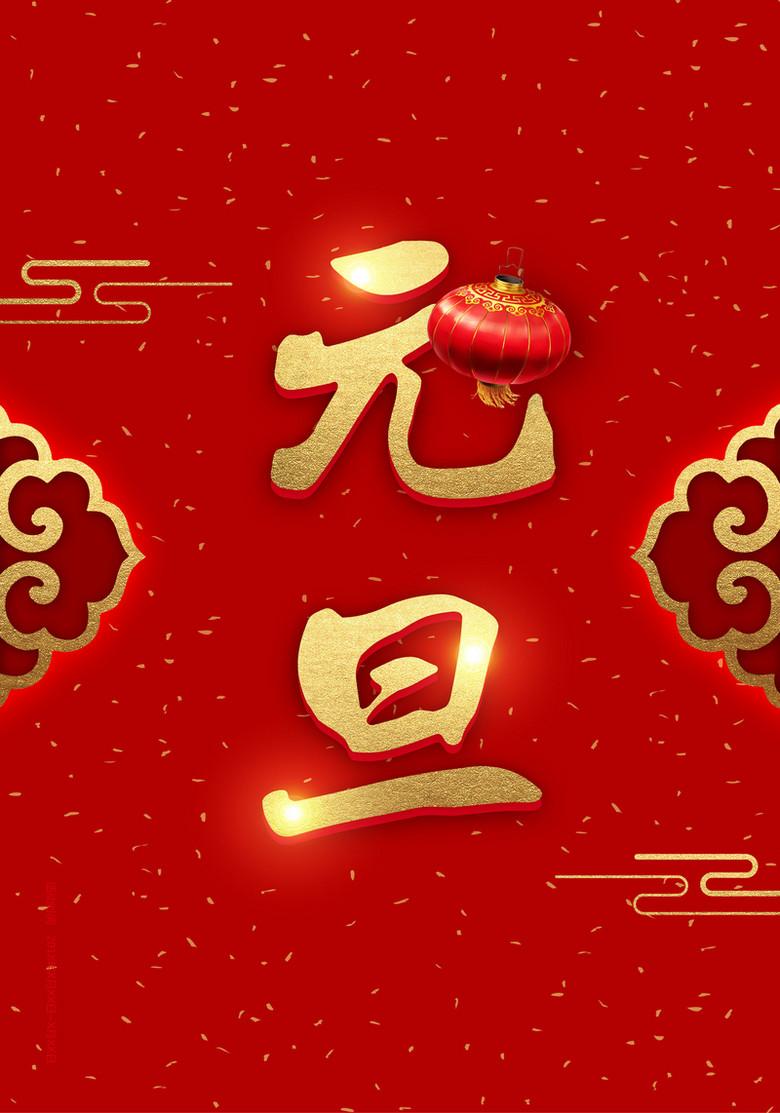 元旦圣诞红色中国风海报背景