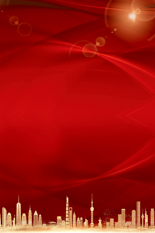 红色酷邀请函设计