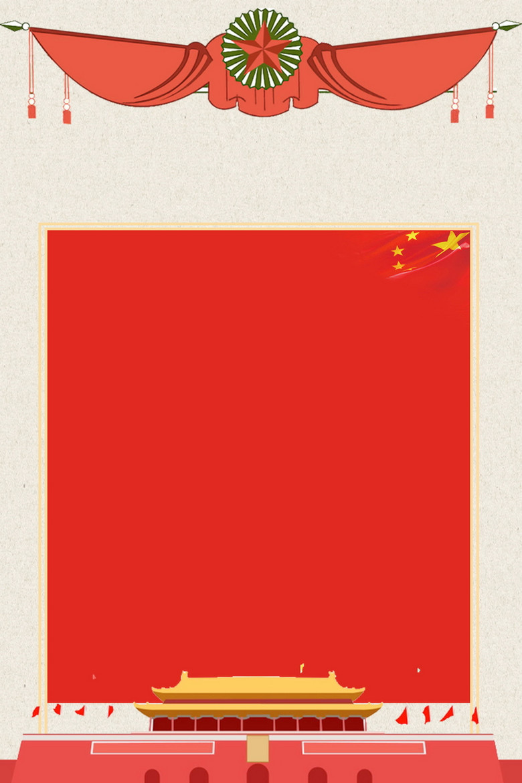 喜迎国庆节促销海报背景