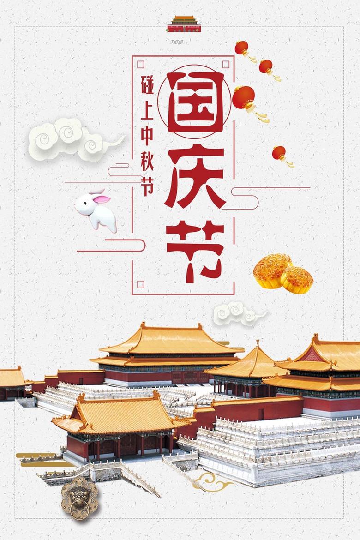 复古手绘插画十一国庆中秋节