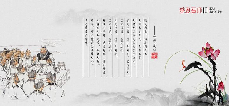 教师节感恩老师banner