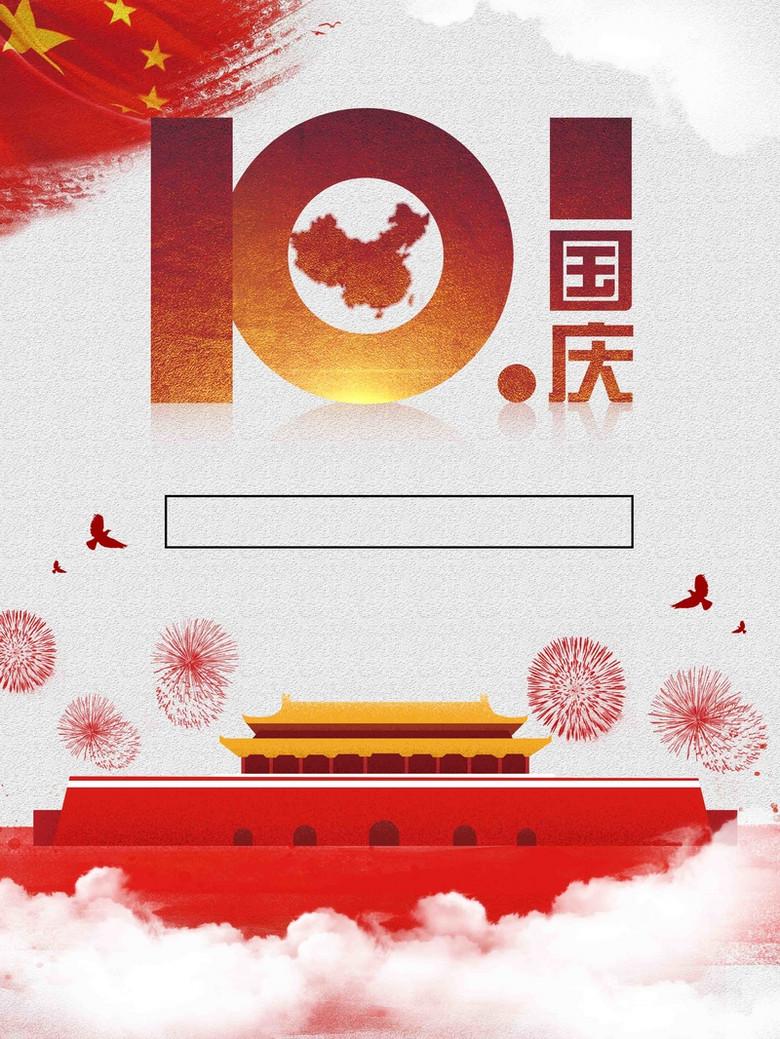 红色大气10.1国庆促销