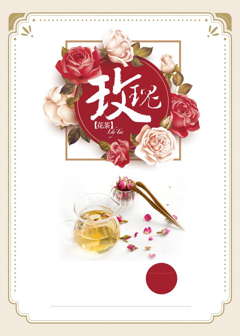 玫瑰花茶浪漫宣传海报背景