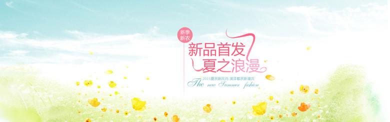 小清新蓝色夏季女装banner