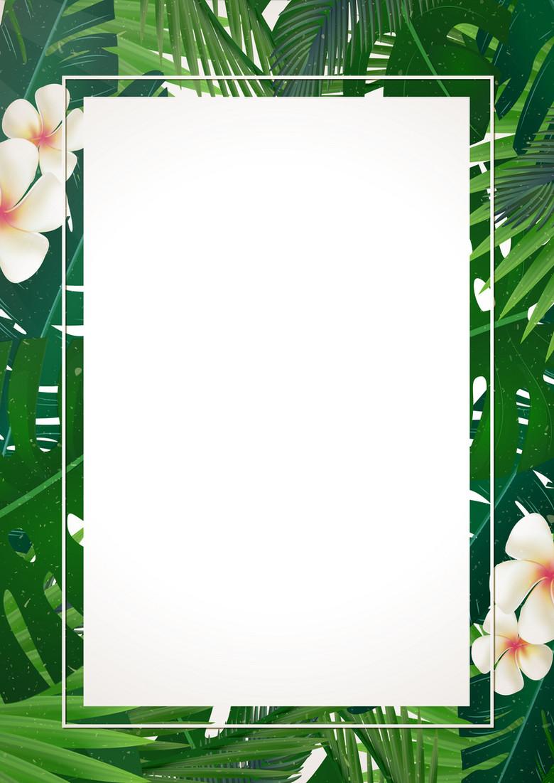 绿色植物美容化妆品海报背景素材