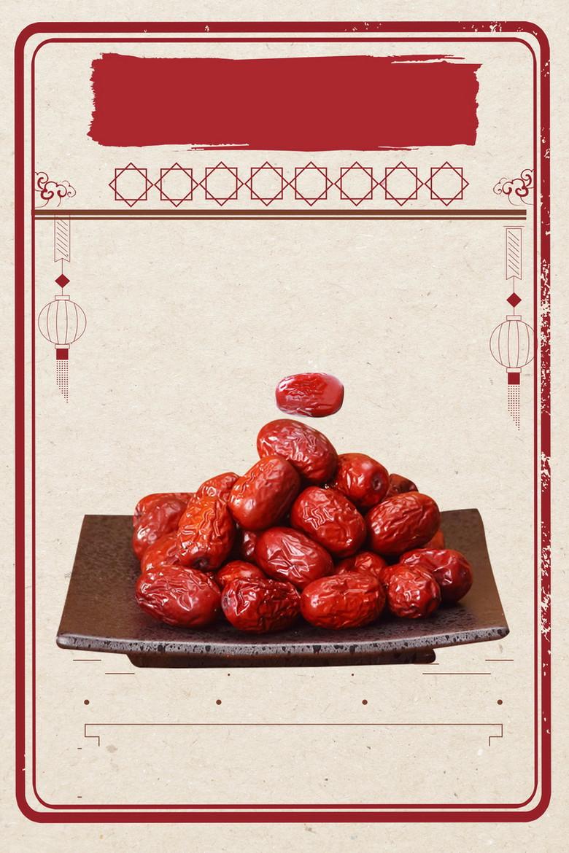 新疆红枣红枣补品海报