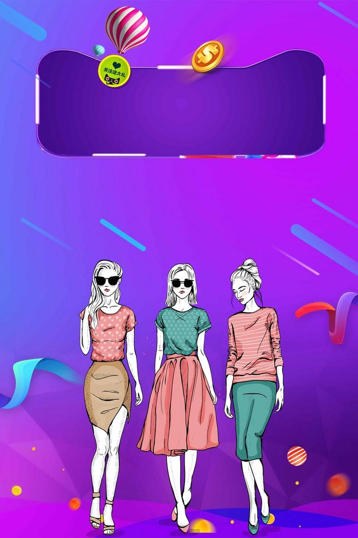 炫酷紫色时尚衣服促销广告设计