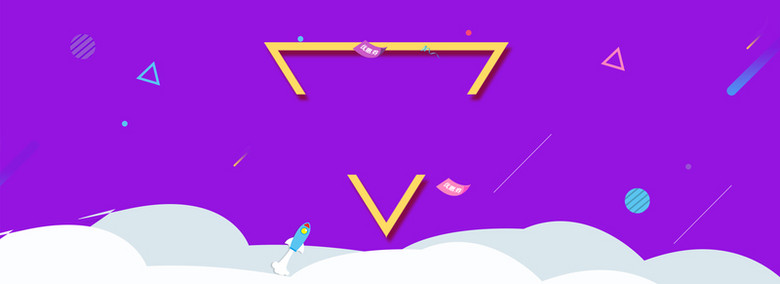 天猫淘宝紫色三角形白云背景
