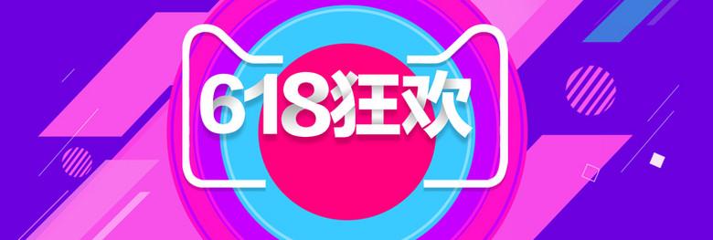 618狂欢背景